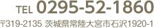 茨城県常陸大宮市石沢1920-1 / TEL 0295-52-1860